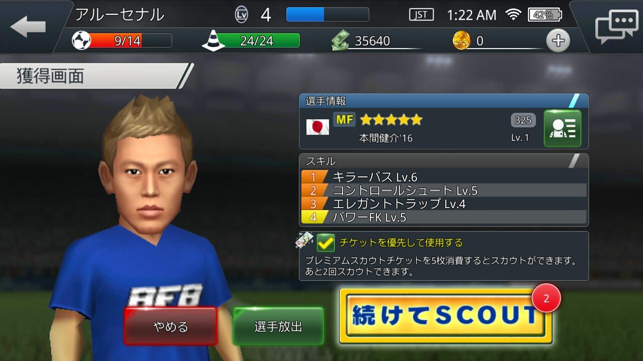 androidアプリ BFB Champions攻略スクリーンショット3