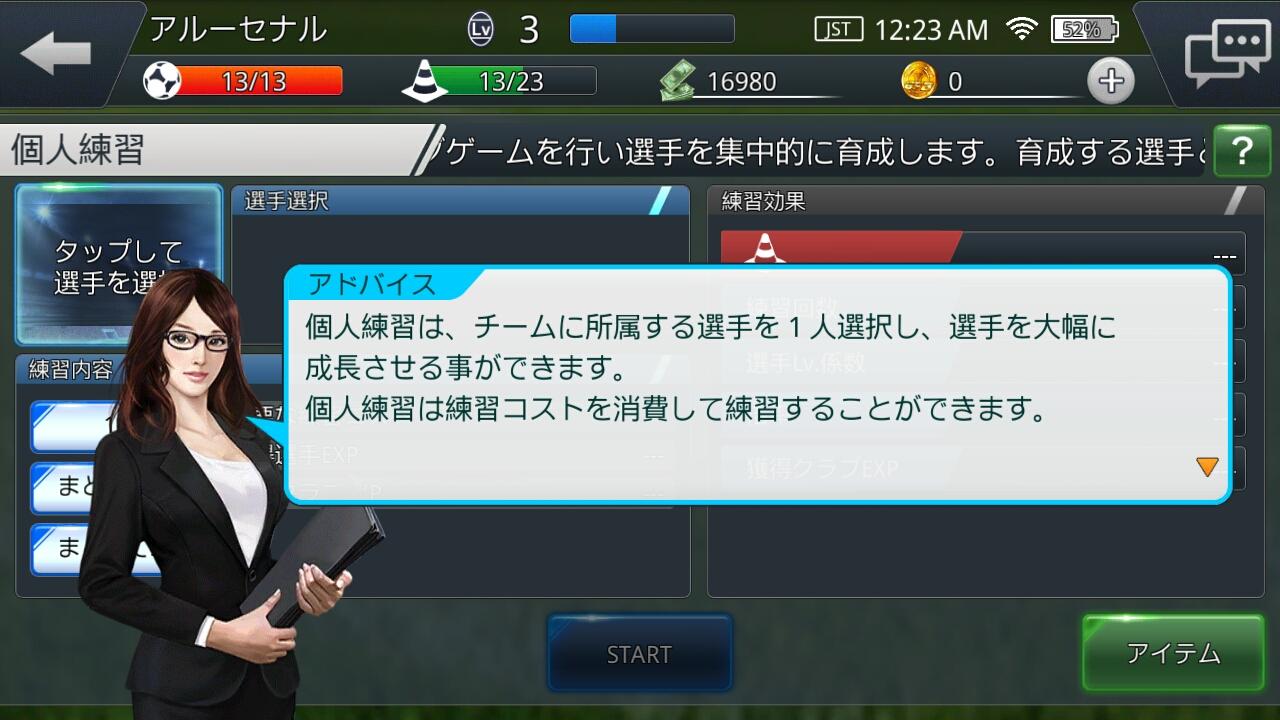 androidアプリ BFB Champions攻略スクリーンショット6