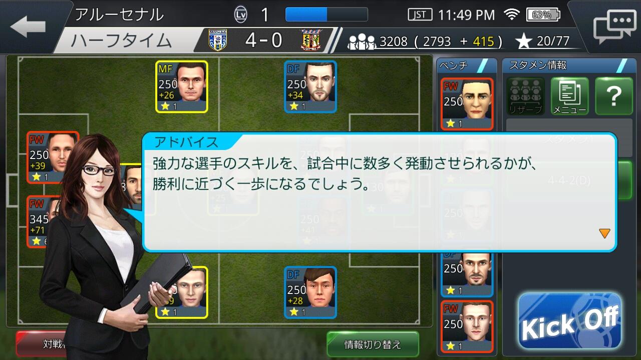 androidアプリ BFB Champions攻略スクリーンショット8