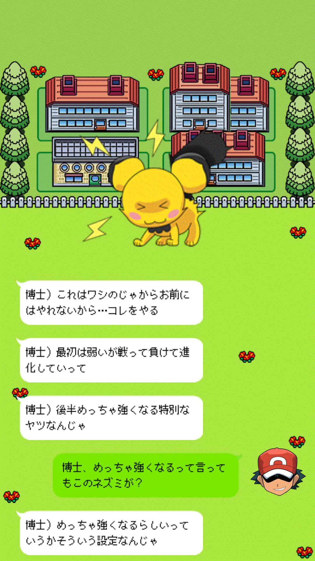 androidアプリ BOKEMON ~トボケモンスターを進化させるで!~攻略スクリーンショット2