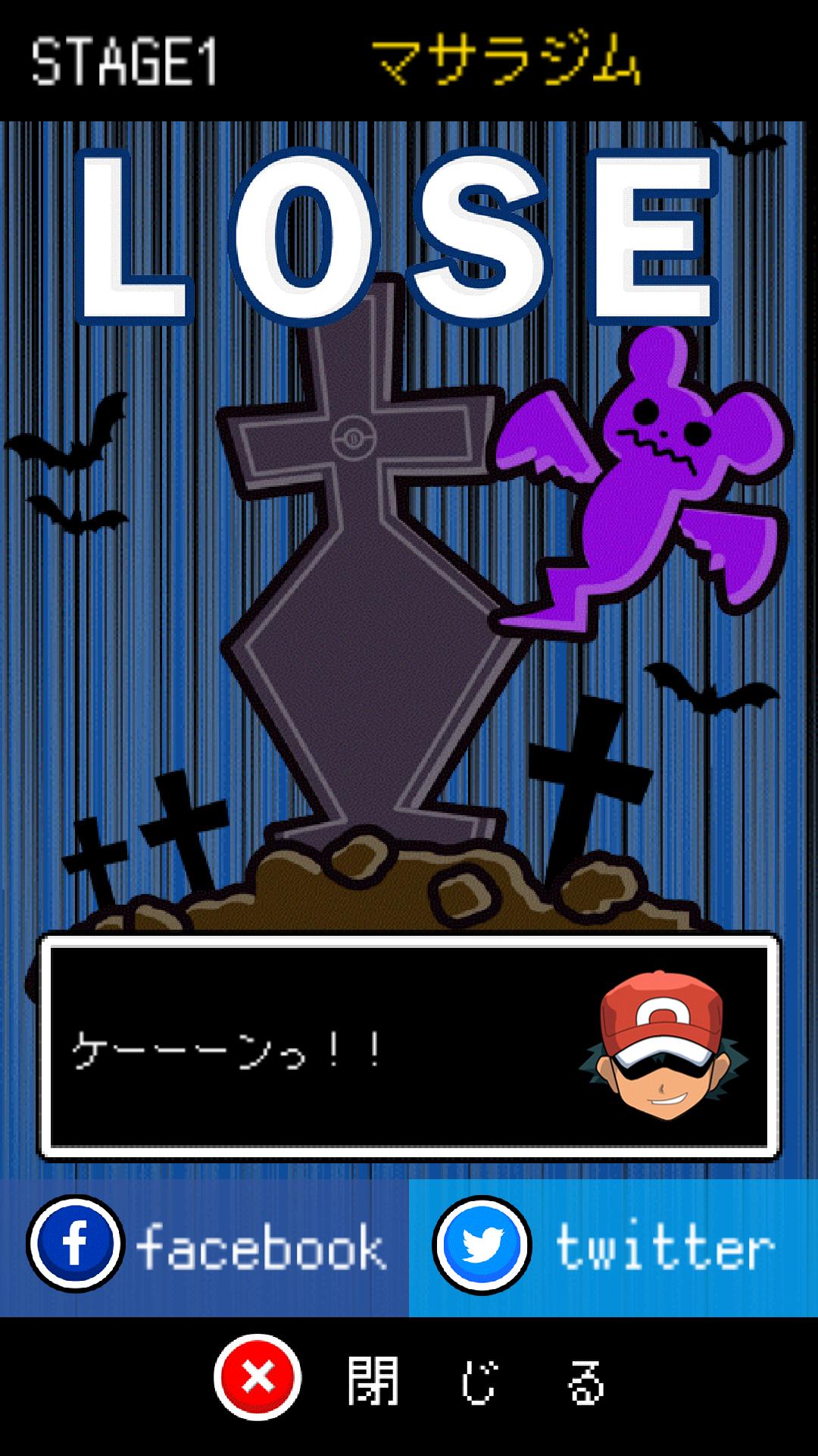 androidアプリ BOKEMON ~トボケモンスターを進化させるで!~攻略スクリーンショット4