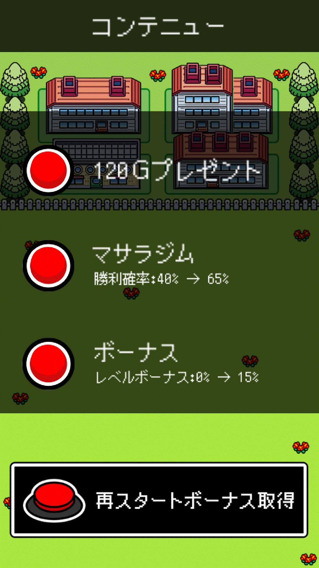 androidアプリ BOKEMON ~トボケモンスターを進化させるで!~攻略スクリーンショット5