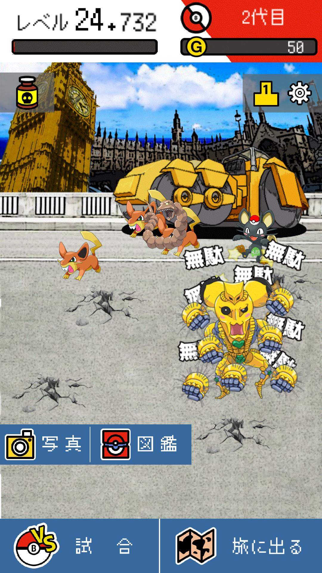 androidアプリ BOKEMON ~トボケモンスターを進化させるで!~攻略スクリーンショット6