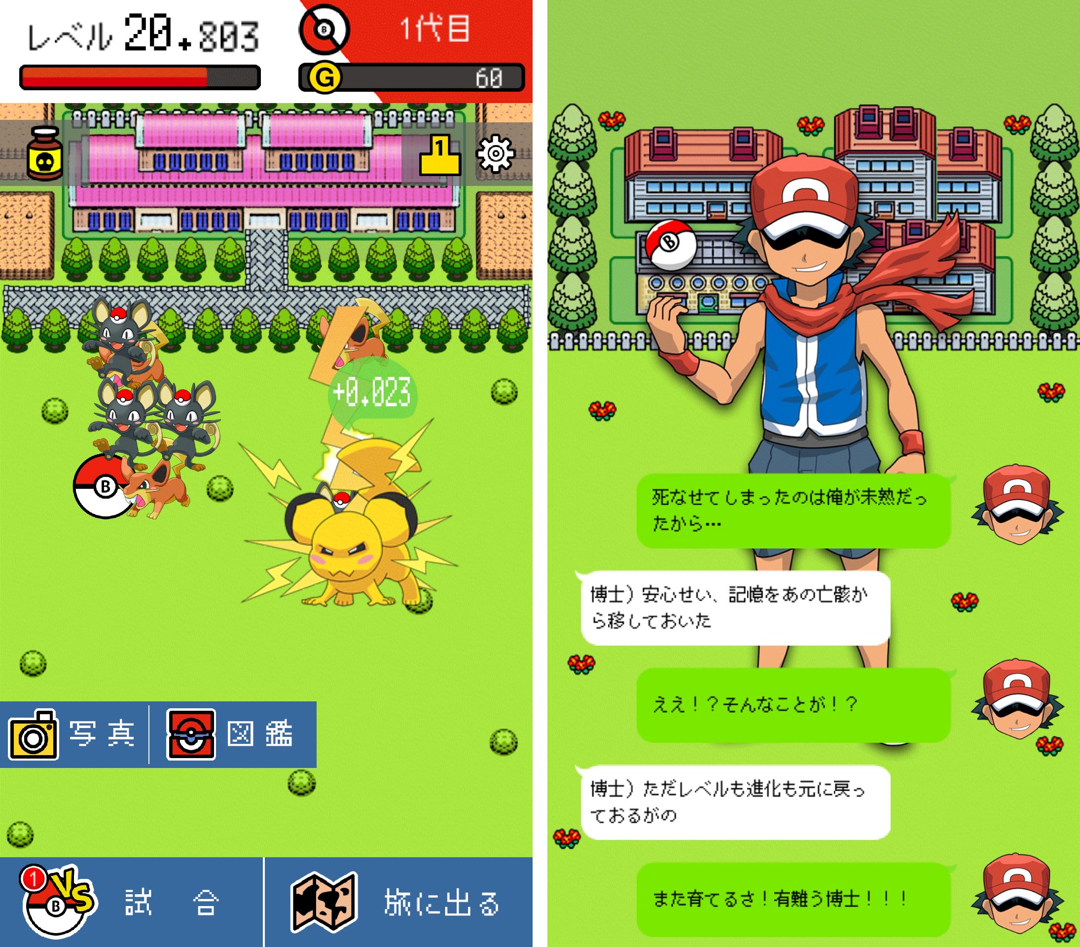 BOKEMON ~トボケモンスターを進化させるで!~ androidアプリスクリーンショット1