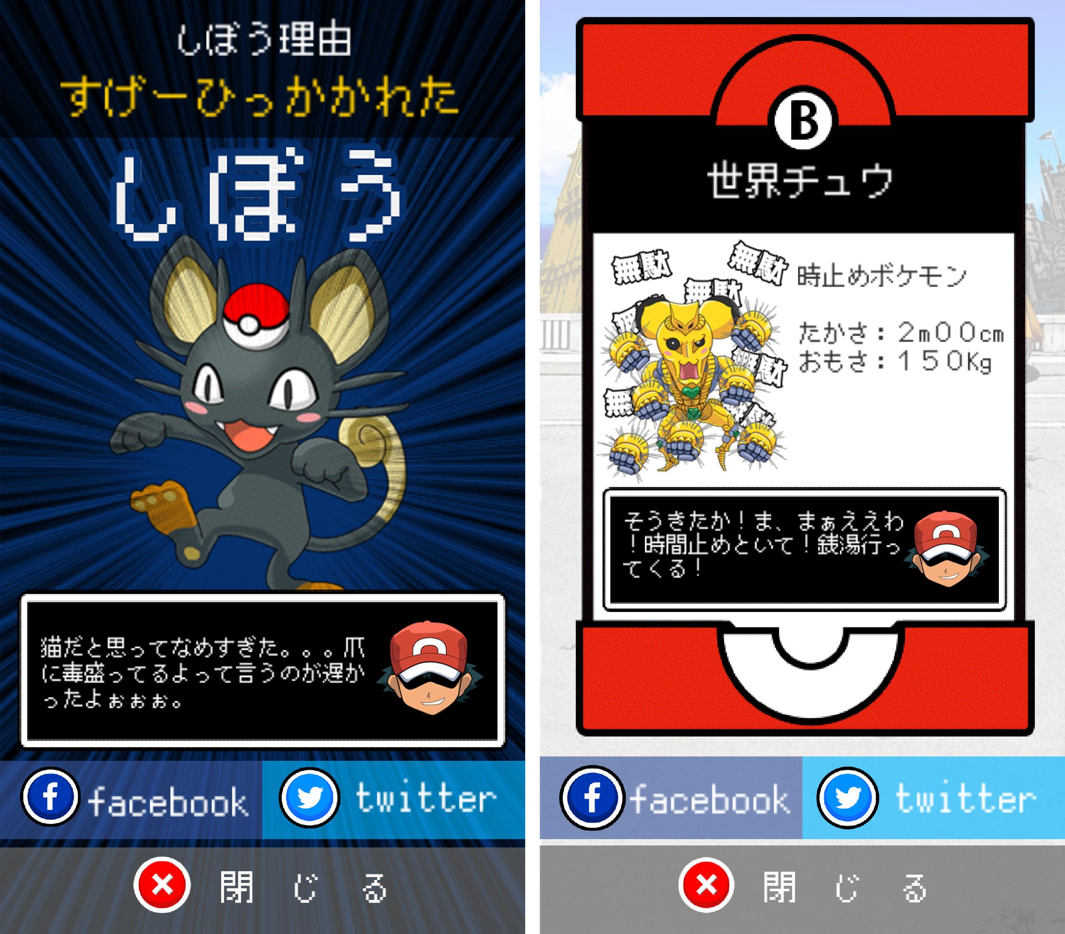 BOKEMON ~トボケモンスターを進化させるで!~ androidアプリスクリーンショット2