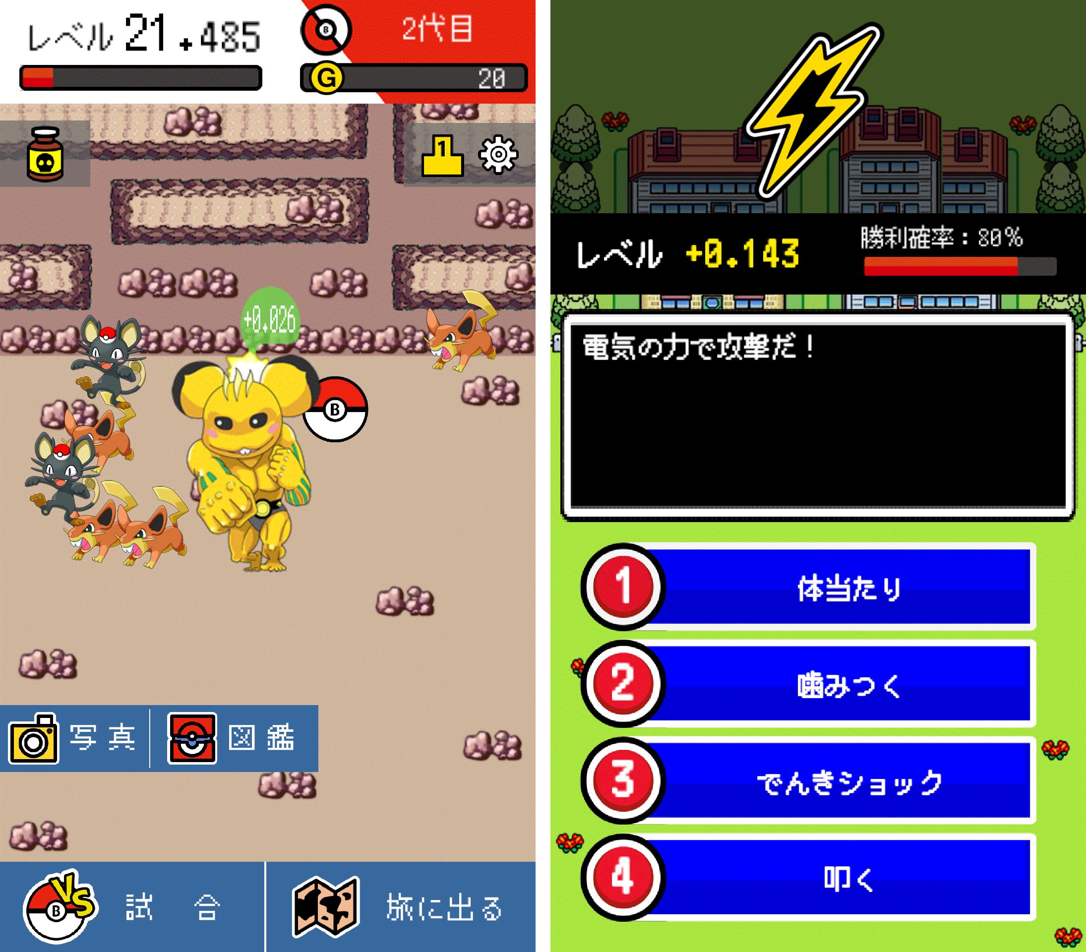 BOKEMON ~トボケモンスターを進化させるで!~ androidアプリスクリーンショット3