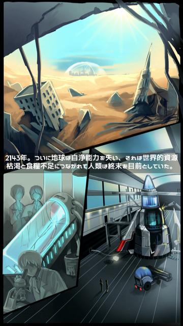 androidアプリ Terrapion攻略スクリーンショット2