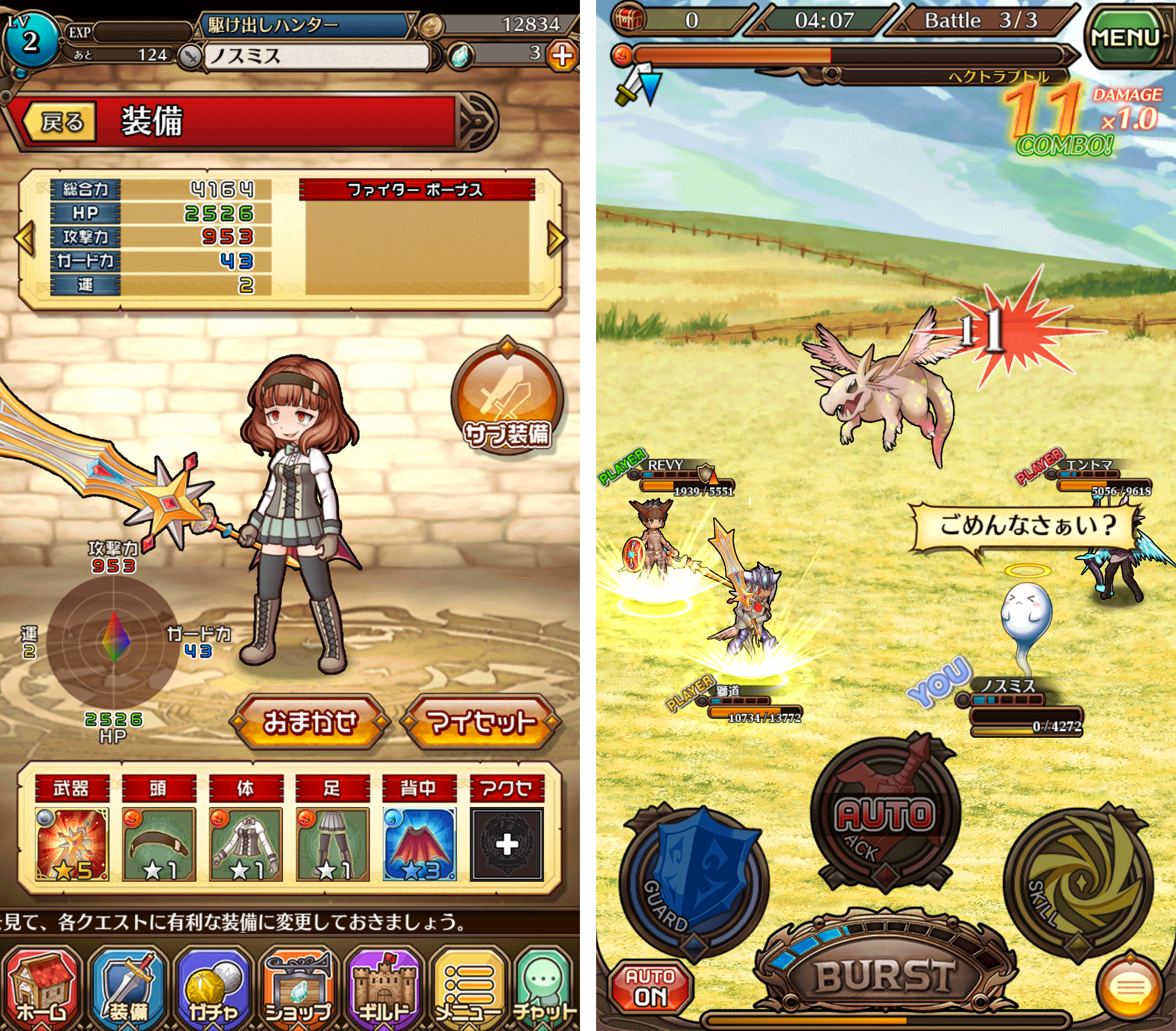 ドラゴンハンターCOOP(ドラハン) androidアプリスクリーンショット3