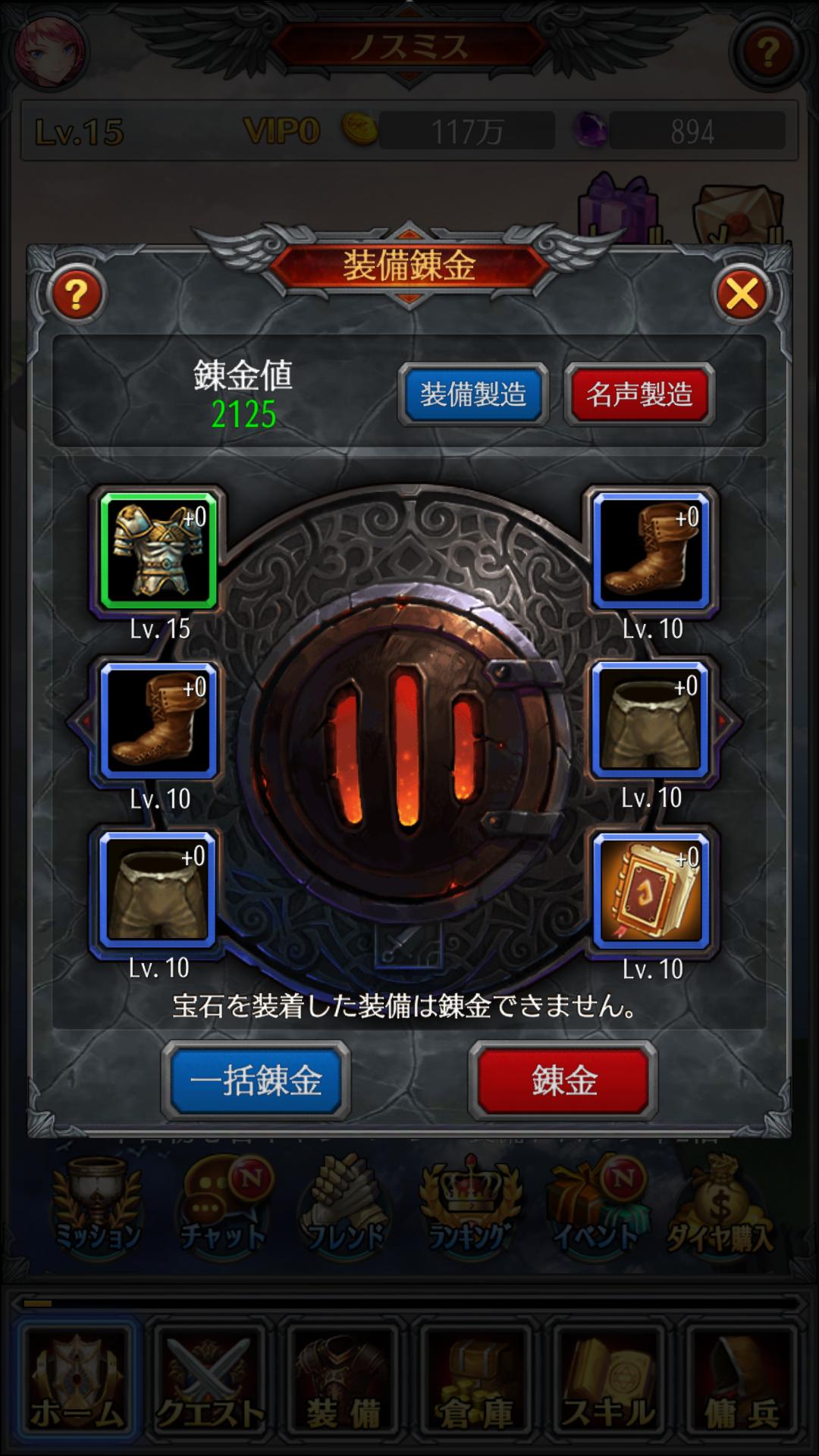 androidアプリ ホウチ帝国攻略スクリーンショット5