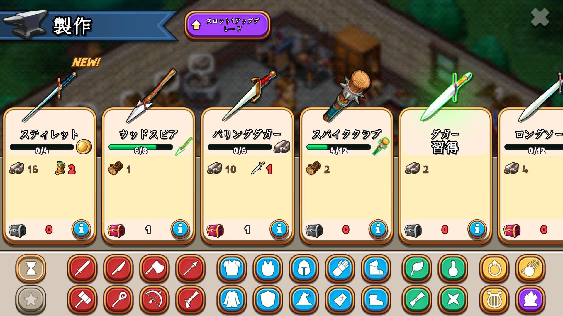 androidアプリ ショップヒーローズ(Shop Heroes)攻略スクリーンショット1
