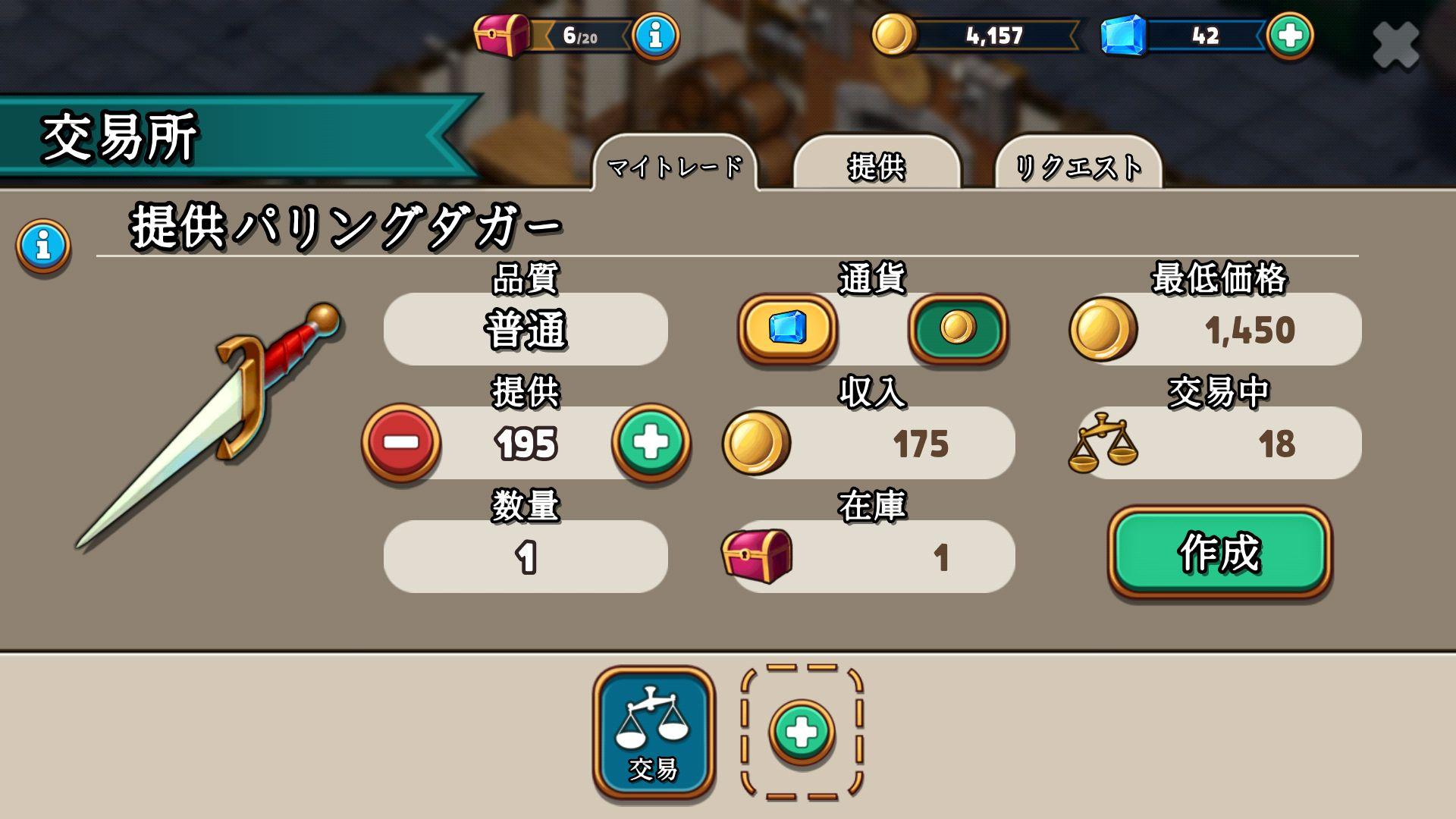 androidアプリ ショップヒーローズ(Shop Heroes)攻略スクリーンショット5