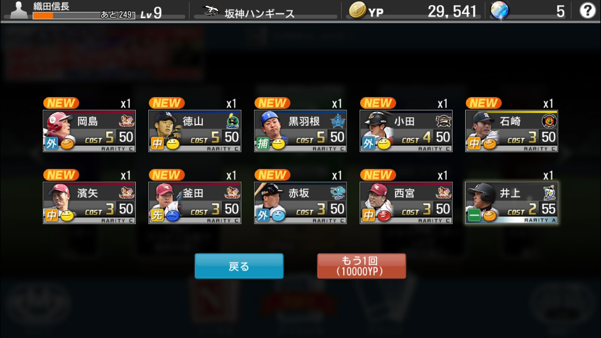 androidアプリ 野球つく!!攻略スクリーンショット1