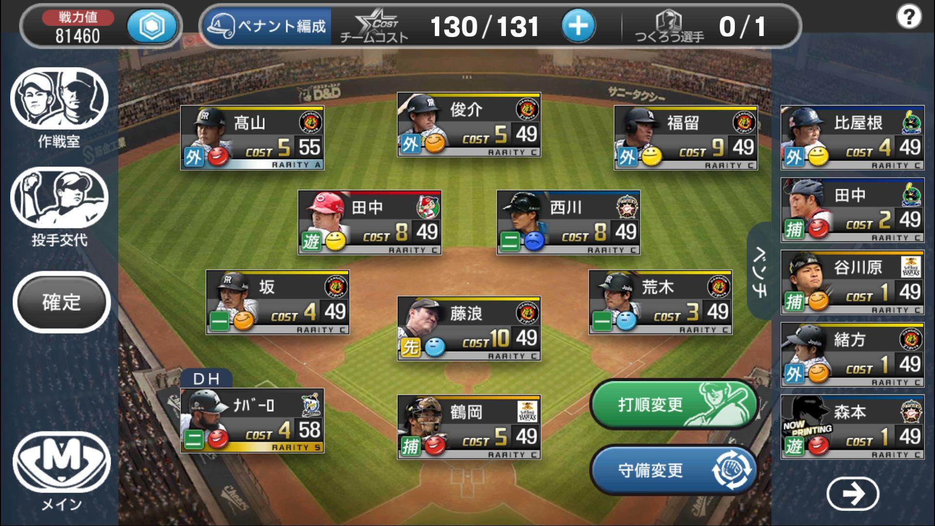 androidアプリ 野球つく!!攻略スクリーンショット2