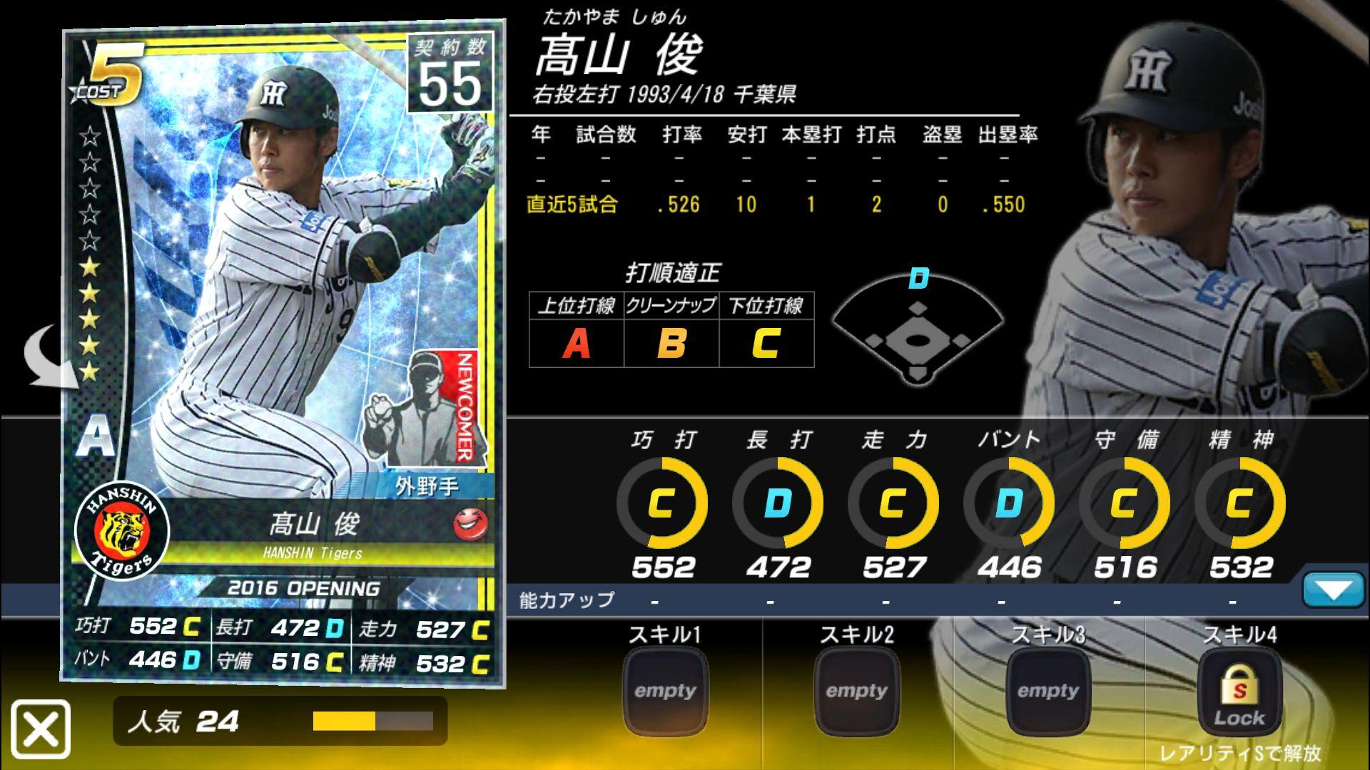 androidアプリ 野球つく!!攻略スクリーンショット4
