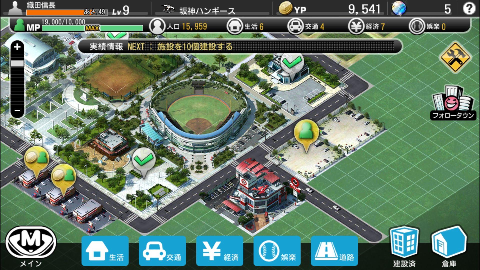 androidアプリ 野球つく!!攻略スクリーンショット5