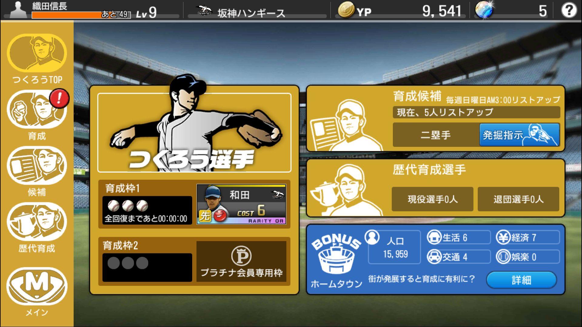 野球つく!! androidアプリスクリーンショット2