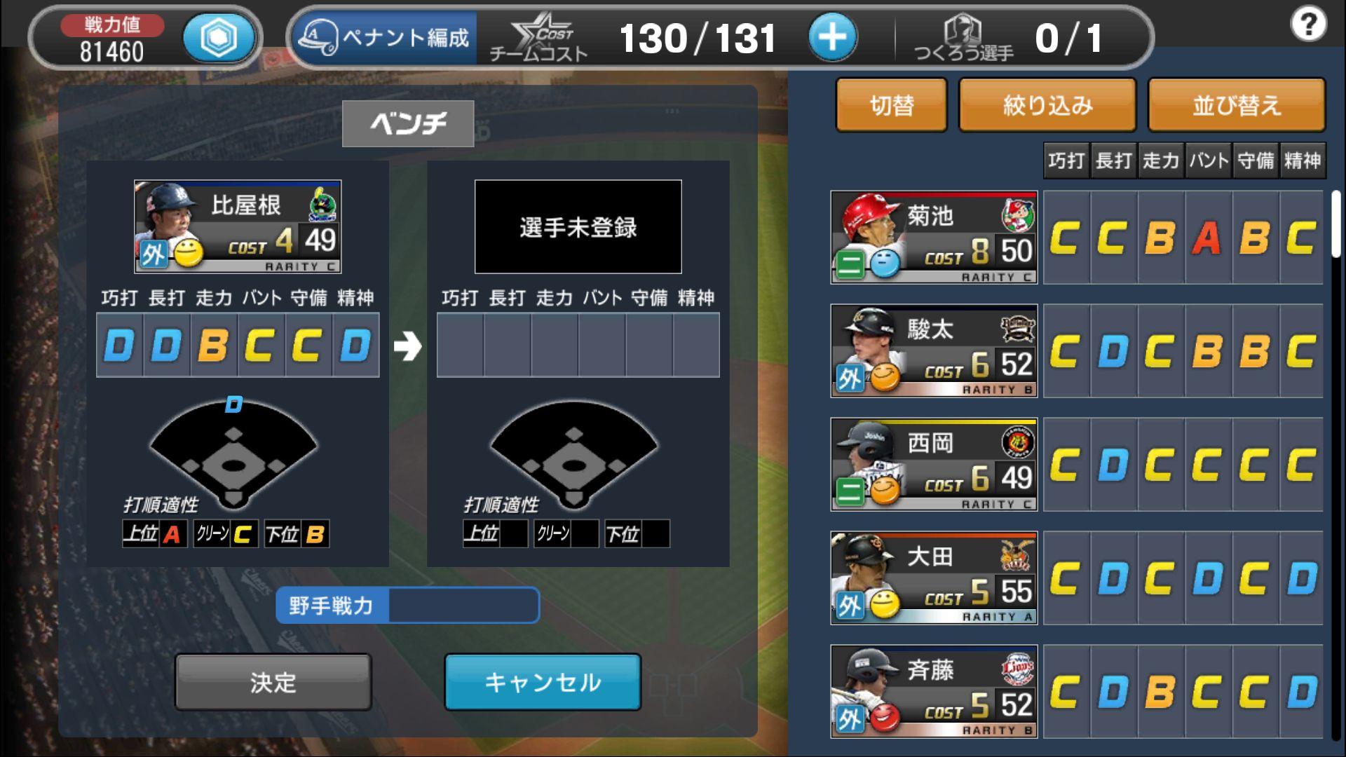 野球つく!! androidアプリスクリーンショット3