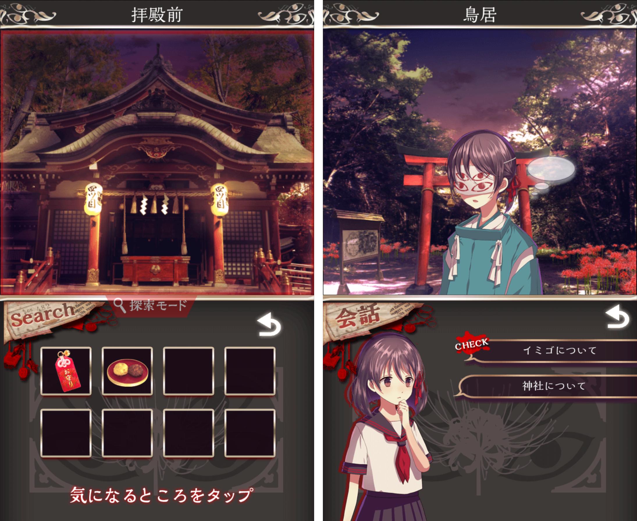 四ツ目神 ~謎解き×脱出ノベルアドベンチャー~ androidアプリスクリーンショット1