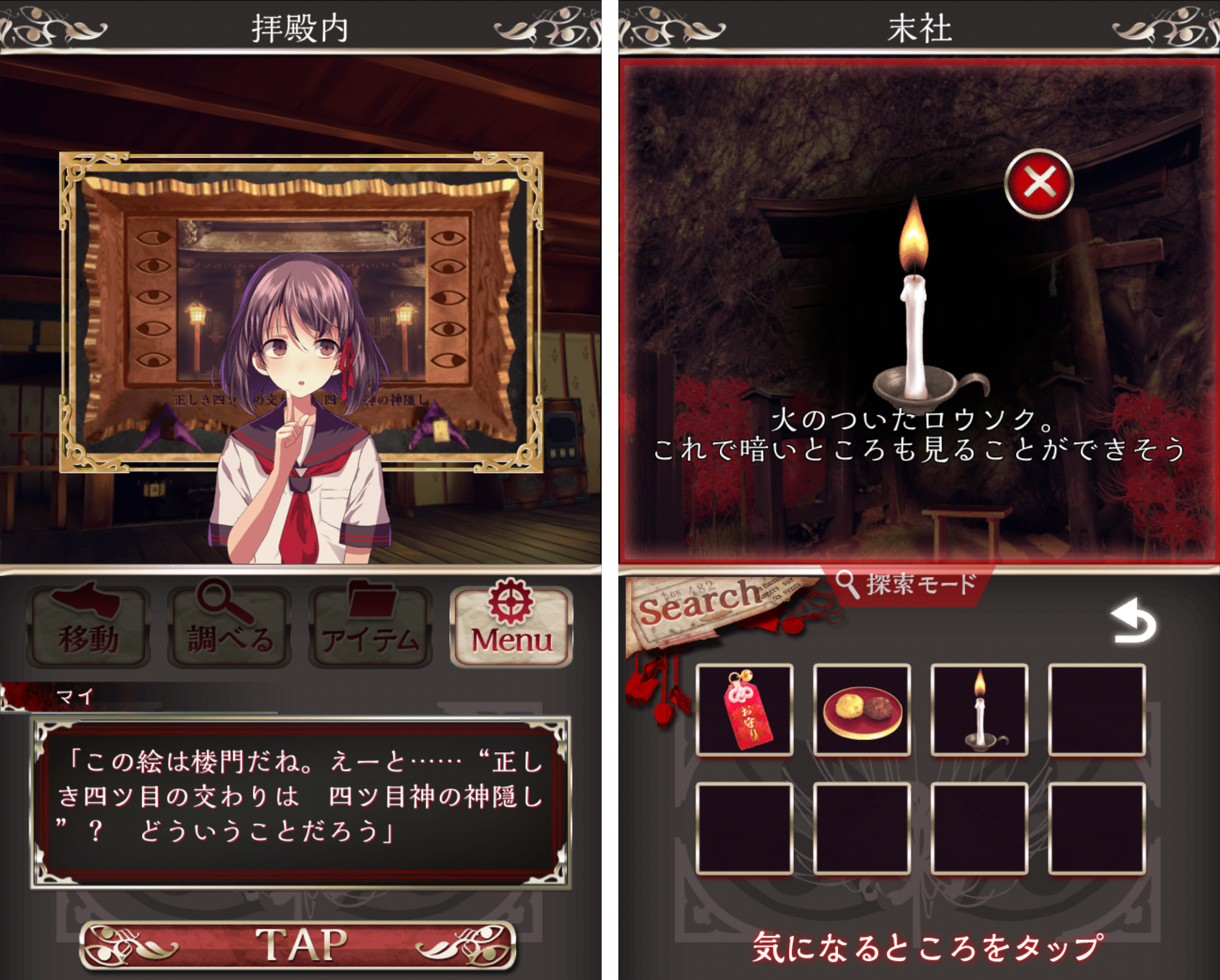 四ツ目神 ~謎解き×脱出ノベルアドベンチャー~ androidアプリスクリーンショット3
