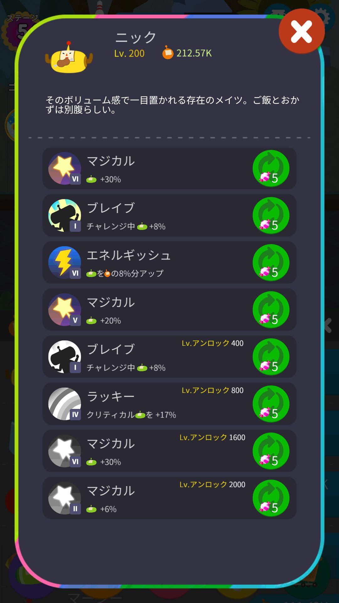 androidアプリ タップマイ塊魂攻略スクリーンショット3