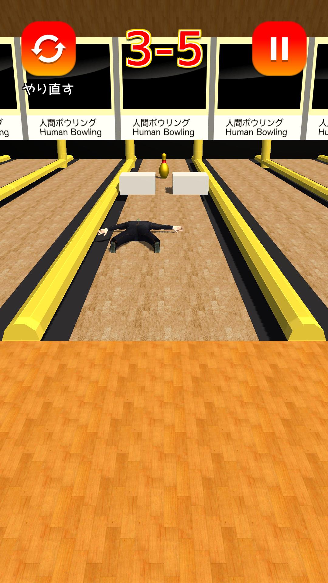 androidアプリ 人間ボウリング攻略スクリーンショット3