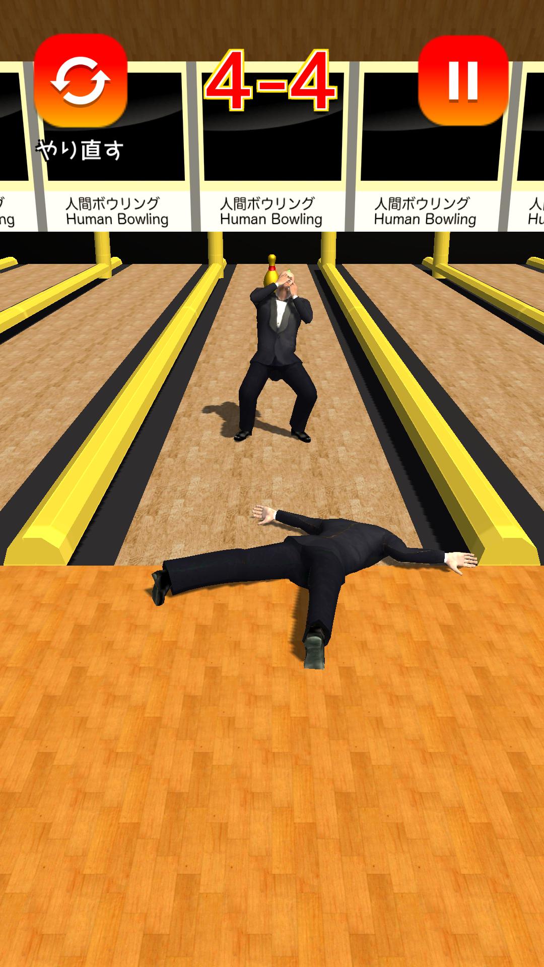 androidアプリ 人間ボウリング攻略スクリーンショット4