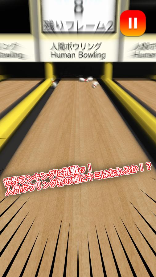 androidアプリ 人間ボウリング攻略スクリーンショット8