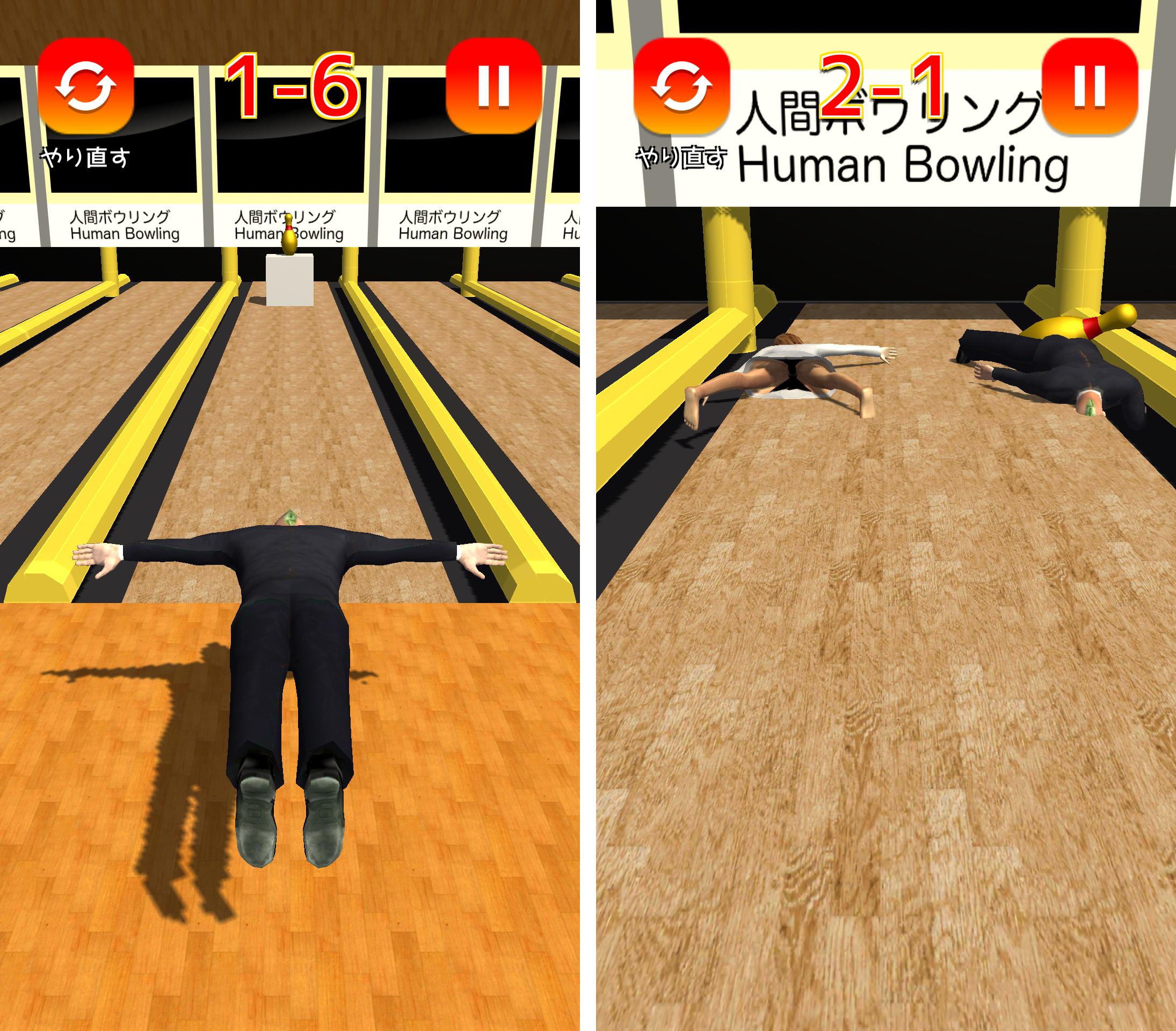 人間ボウリング androidアプリスクリーンショット1