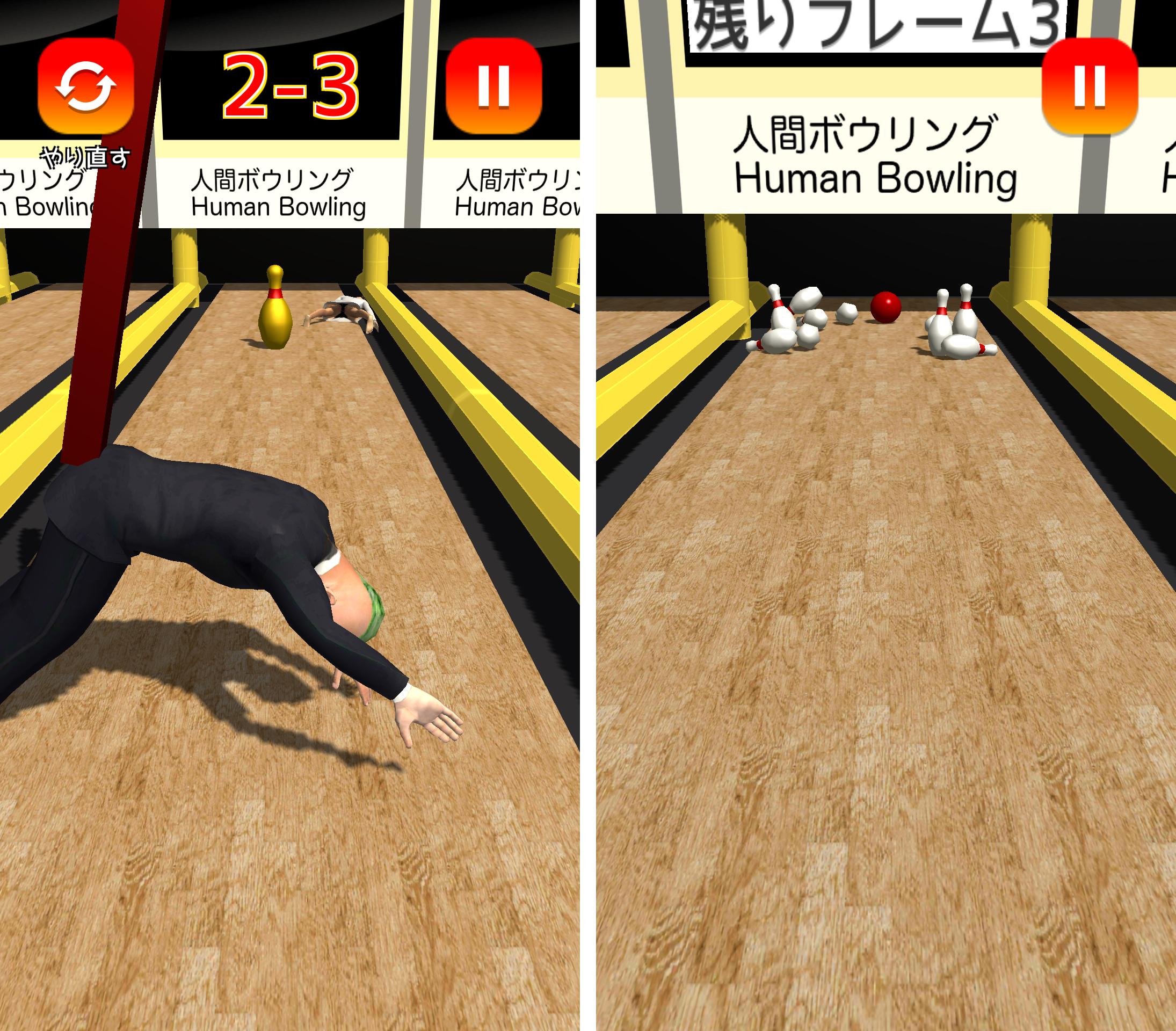 人間ボウリング androidアプリスクリーンショット3