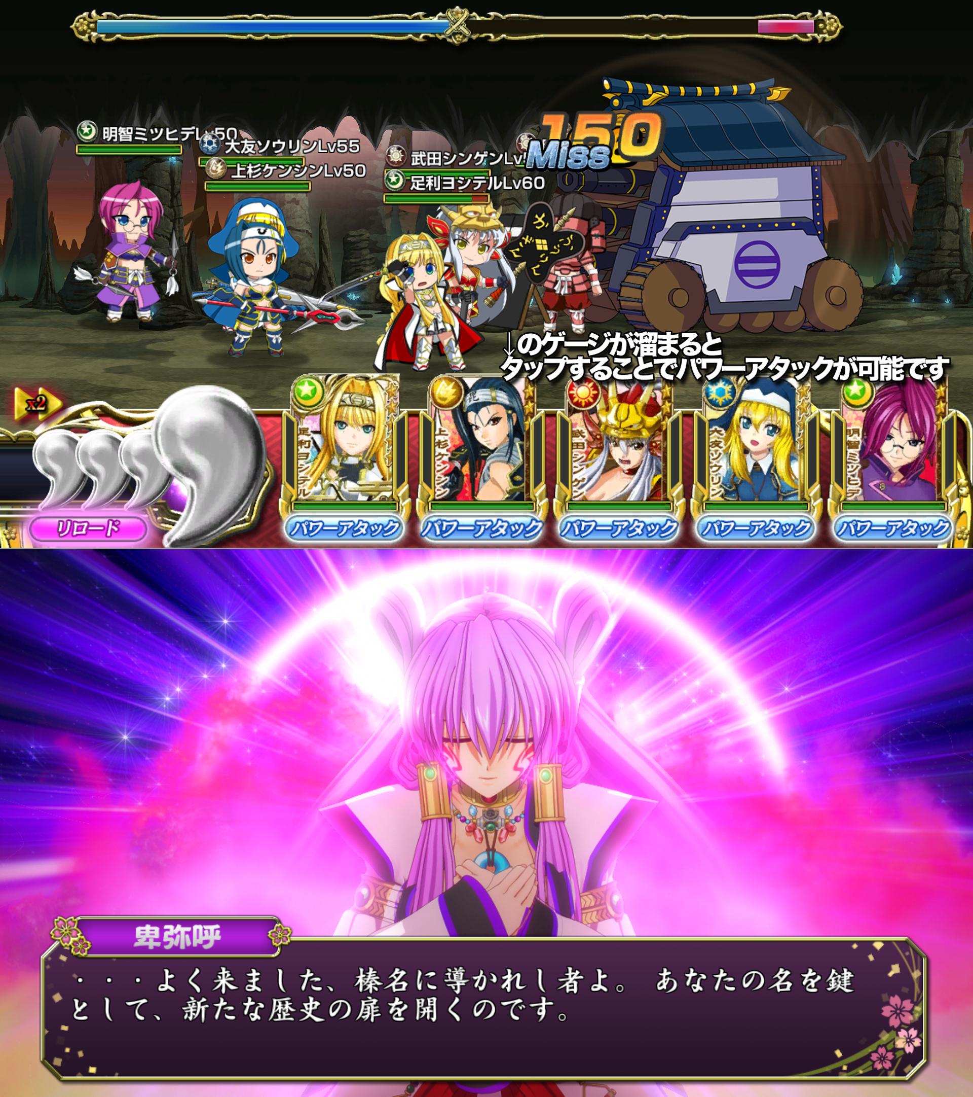 戦国乙女〜天下無敵の乙女バトル〜 androidアプリスクリーンショット1