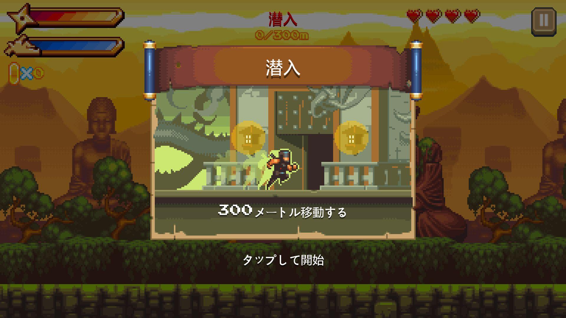 ニンジャオーサム(NinjAwesome) androidアプリスクリーンショット2
