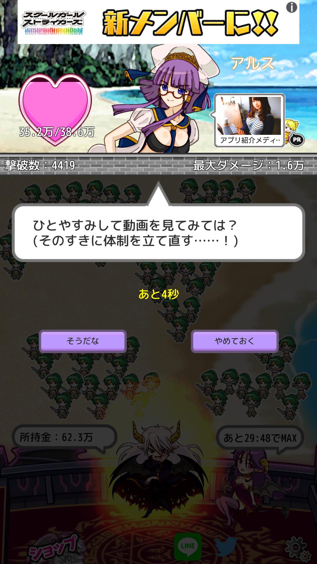 androidアプリ 魔王へと転生した俺が世界征服をして姫ハーレムへと至る話攻略スクリーンショット6
