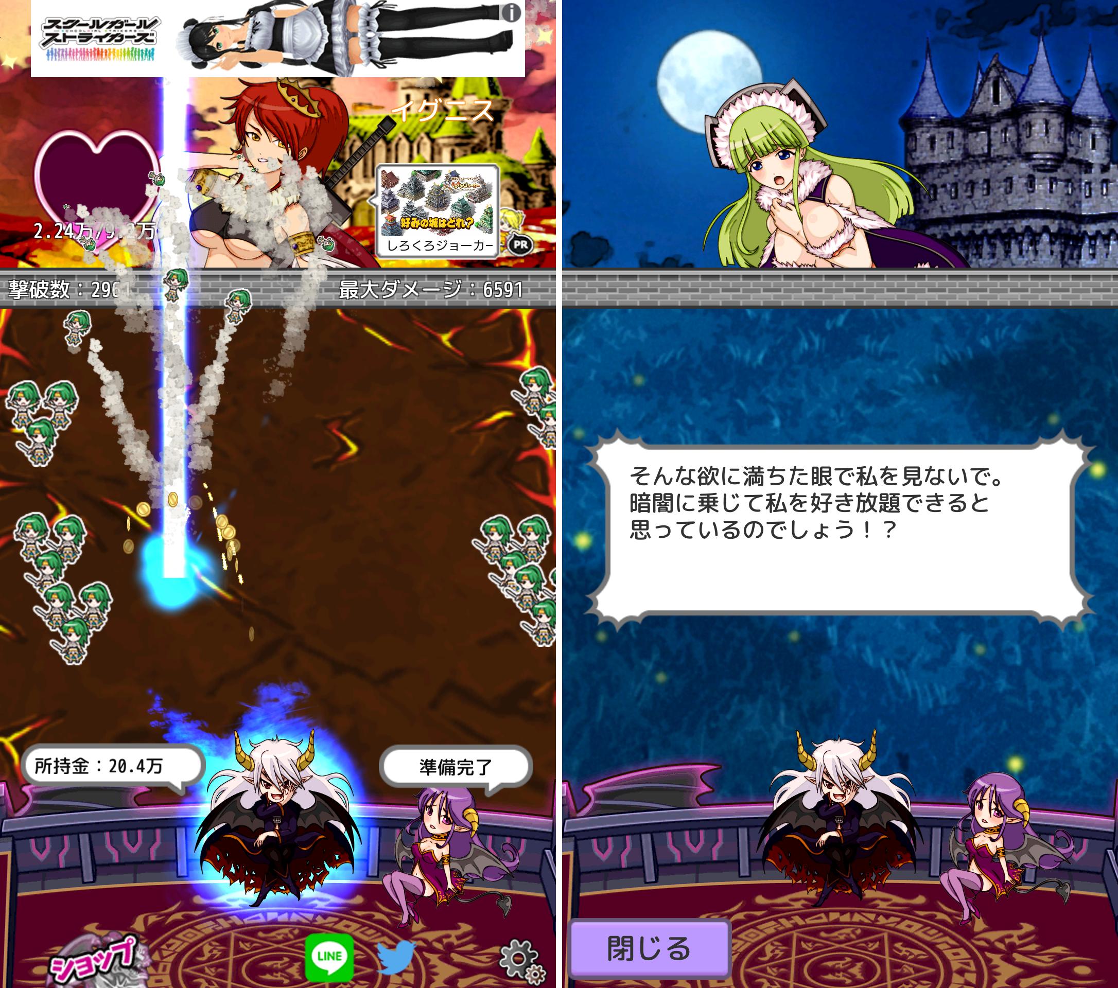 魔王へと転生した俺が世界征服をして姫ハーレムへと至る話 androidアプリスクリーンショット1