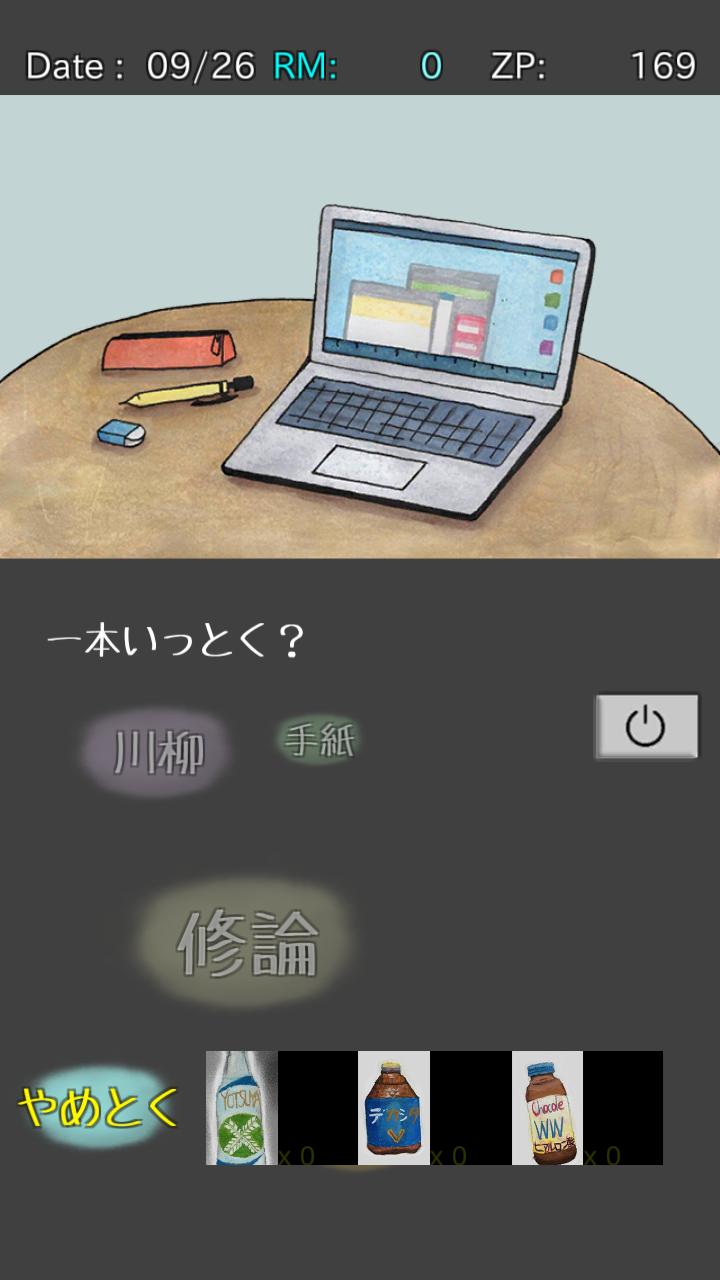 androidアプリ ヒュプノノーツ2攻略スクリーンショット4
