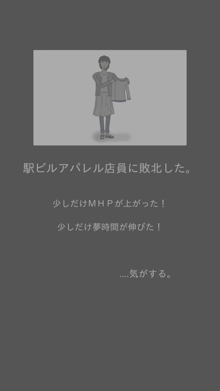 androidアプリ ヒュプノノーツ2攻略スクリーンショット7