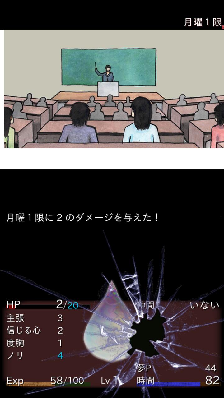 ヒュプノノーツ2 androidアプリスクリーンショット1