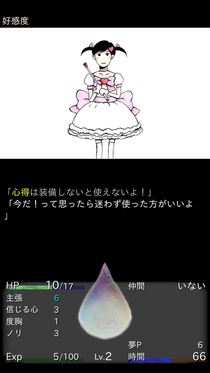 ヒュプノノーツ2 androidアプリスクリーンショット3