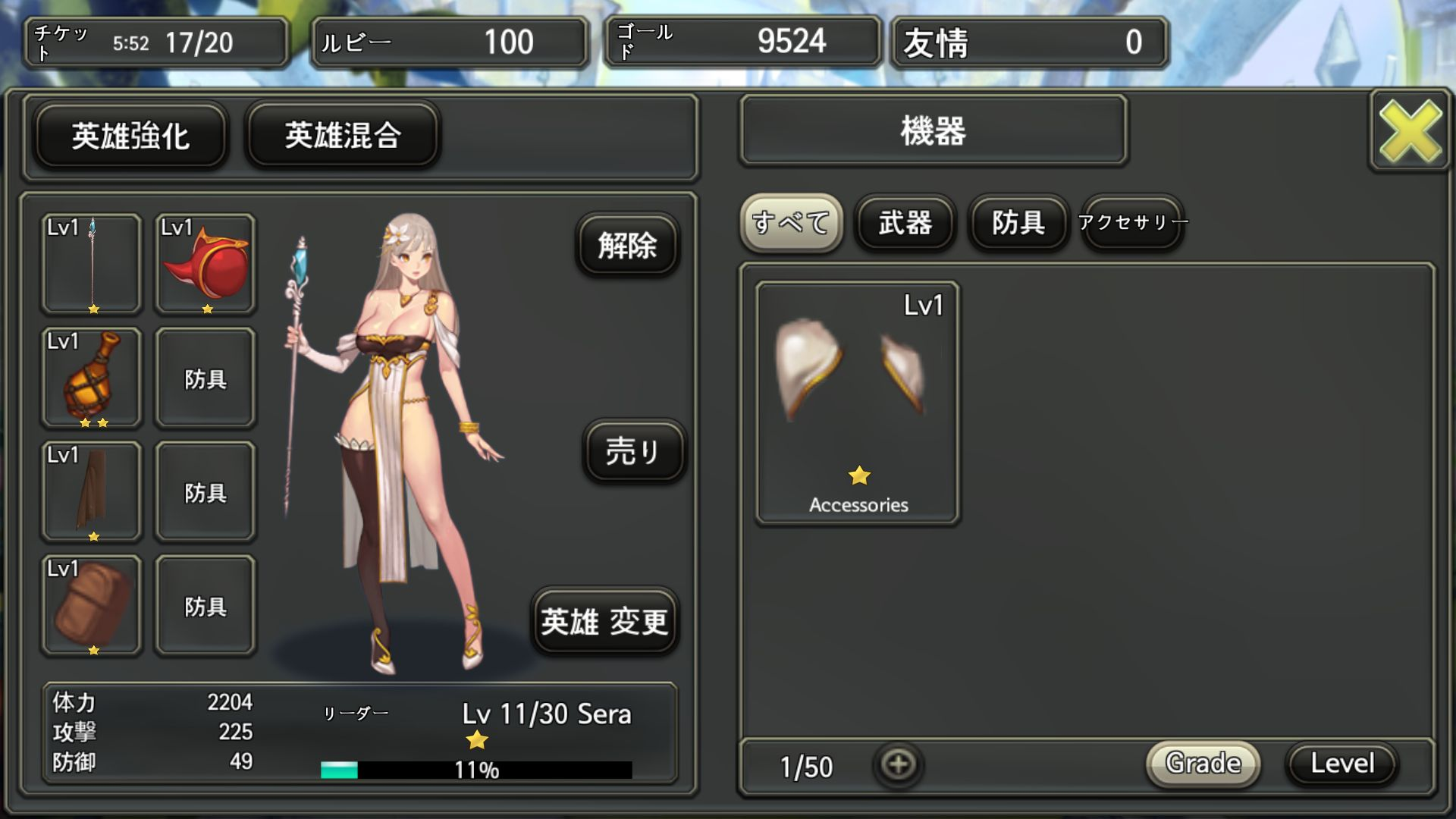 androidアプリ 騎士の王攻略スクリーンショット3