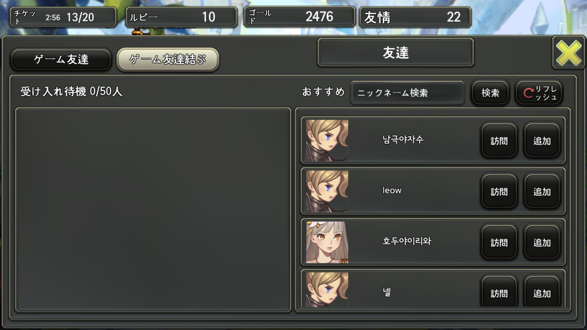 androidアプリ 騎士の王攻略スクリーンショット4