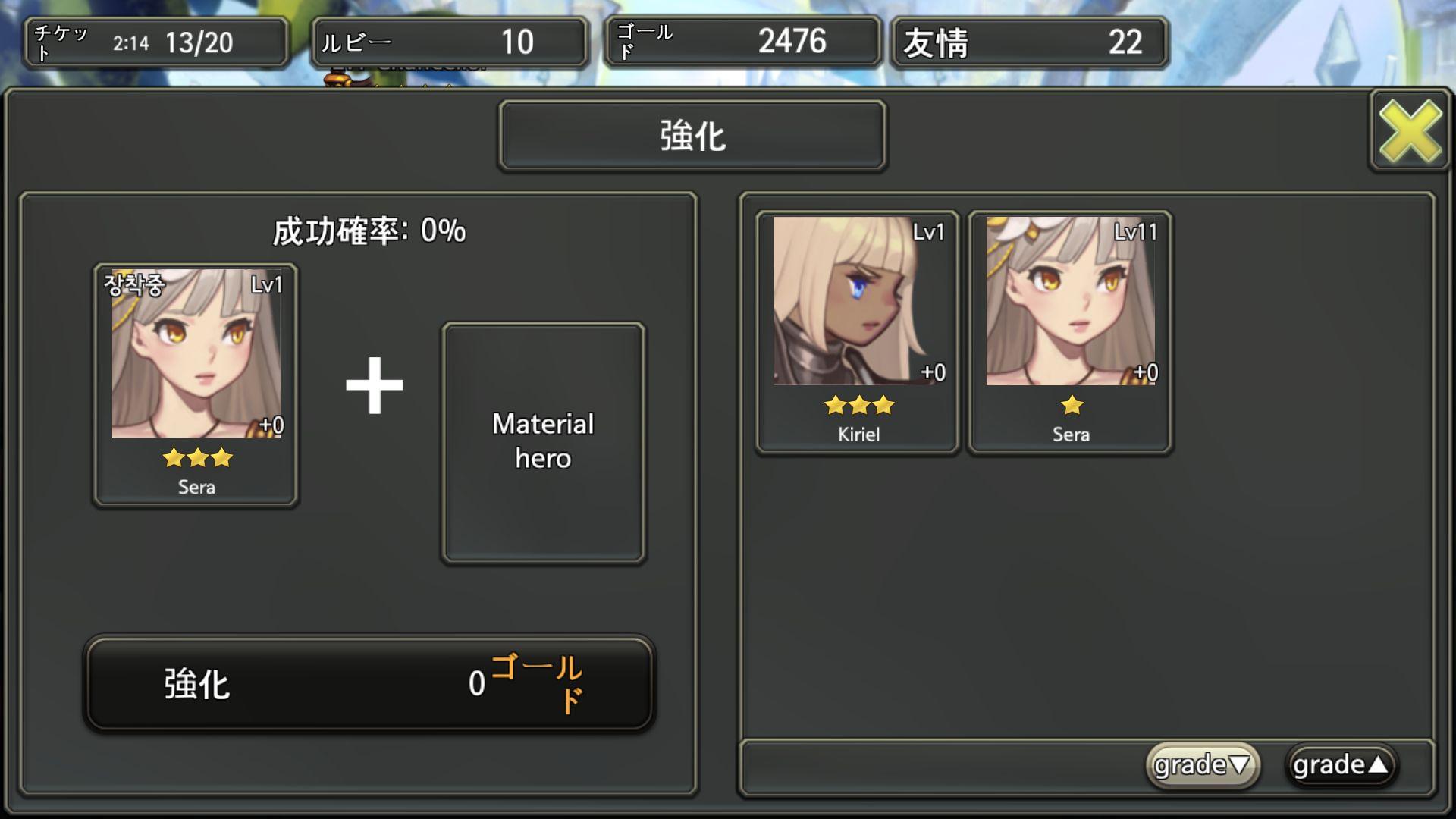 androidアプリ 騎士の王攻略スクリーンショット5