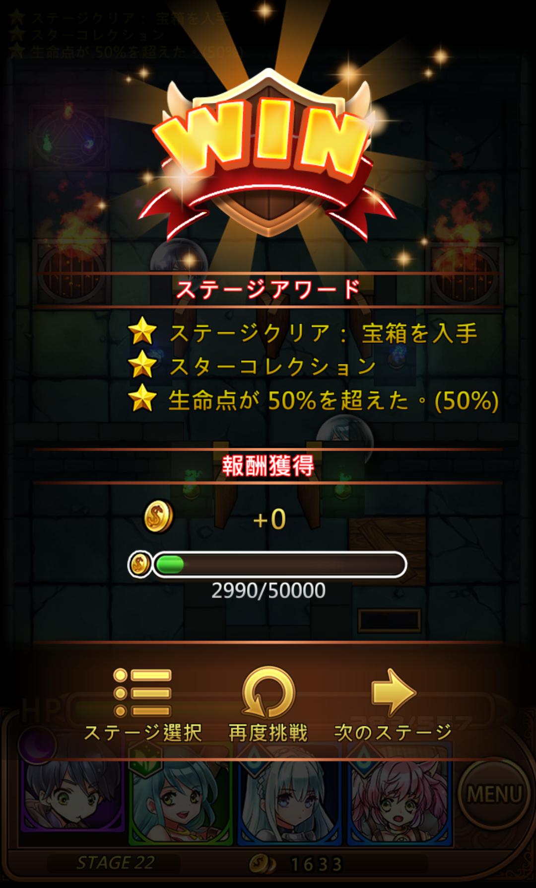 androidアプリ ダンジョン ピンボール攻略スクリーンショット8