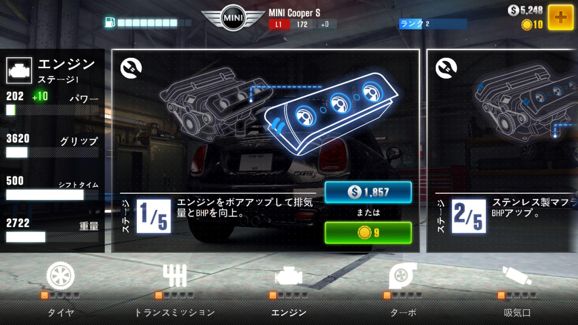 androidアプリ CSR Racing 2攻略スクリーンショット4