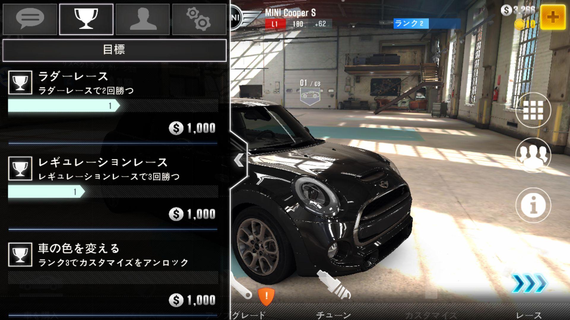 androidアプリ CSR Racing 2攻略スクリーンショット5