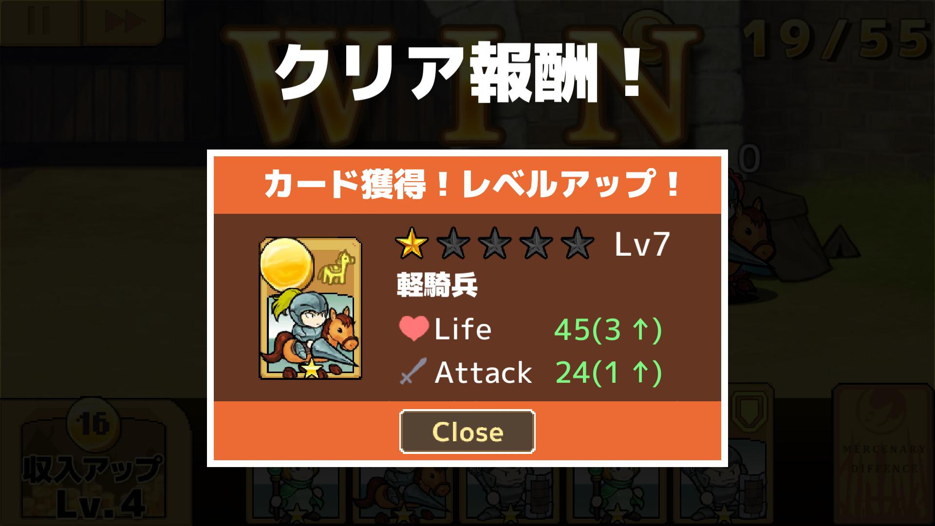 androidアプリ 傭兵王 ~カードで召喚!タワーディフェンス~攻略スクリーンショット3