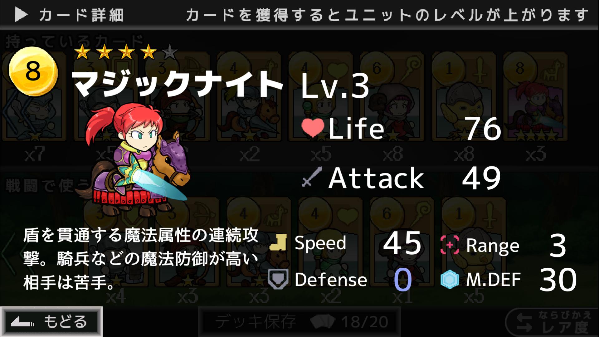 androidアプリ 傭兵王 ~カードで召喚!タワーディフェンス~攻略スクリーンショット4