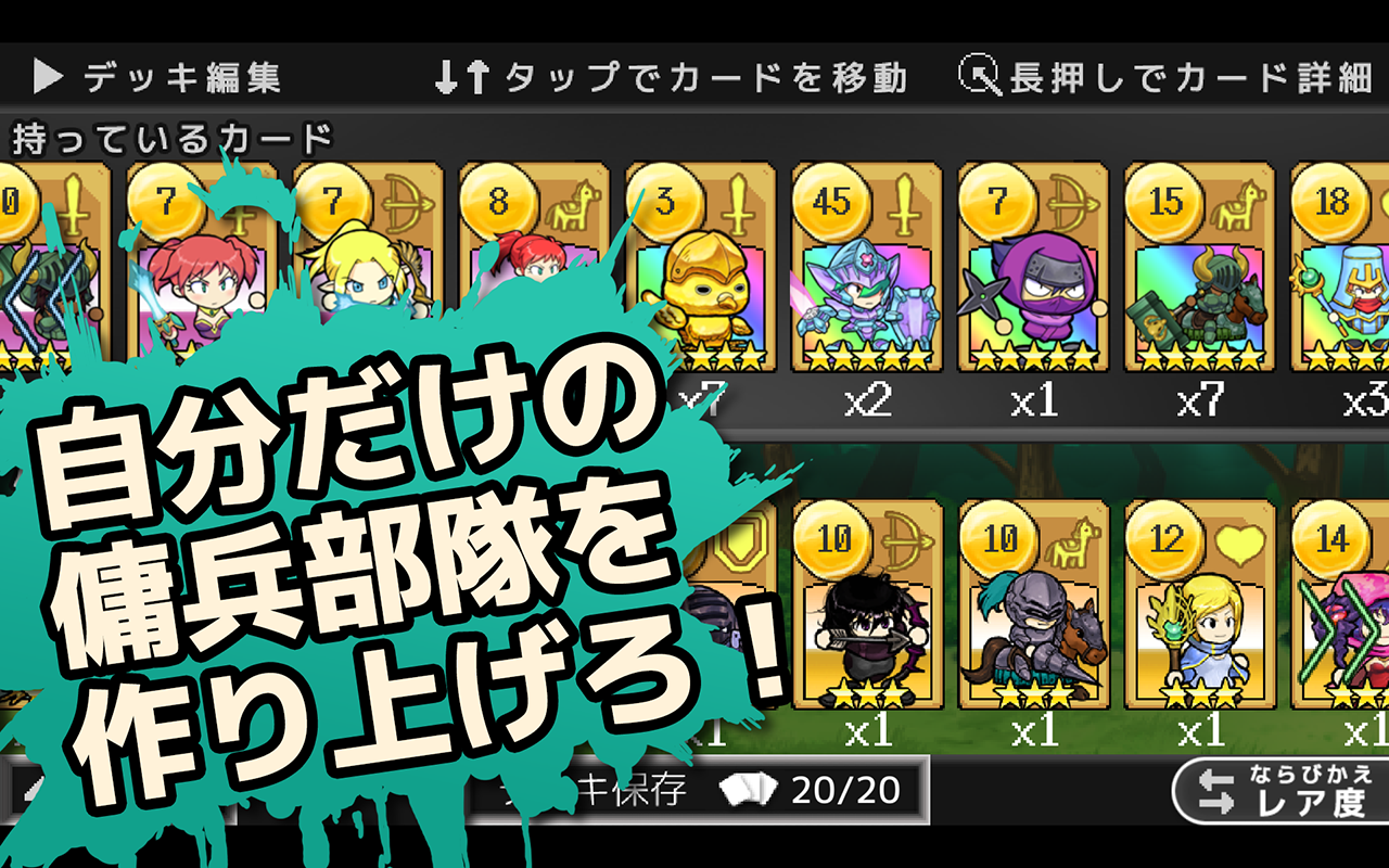 androidアプリ 傭兵王 ~カードで召喚!タワーディフェンス~攻略スクリーンショット8