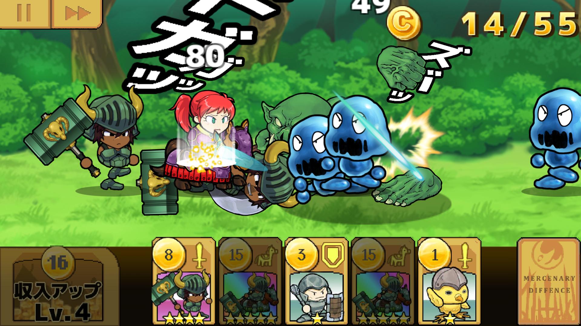 傭兵王 ~カードで召喚!タワーディフェンス~ androidアプリスクリーンショット1