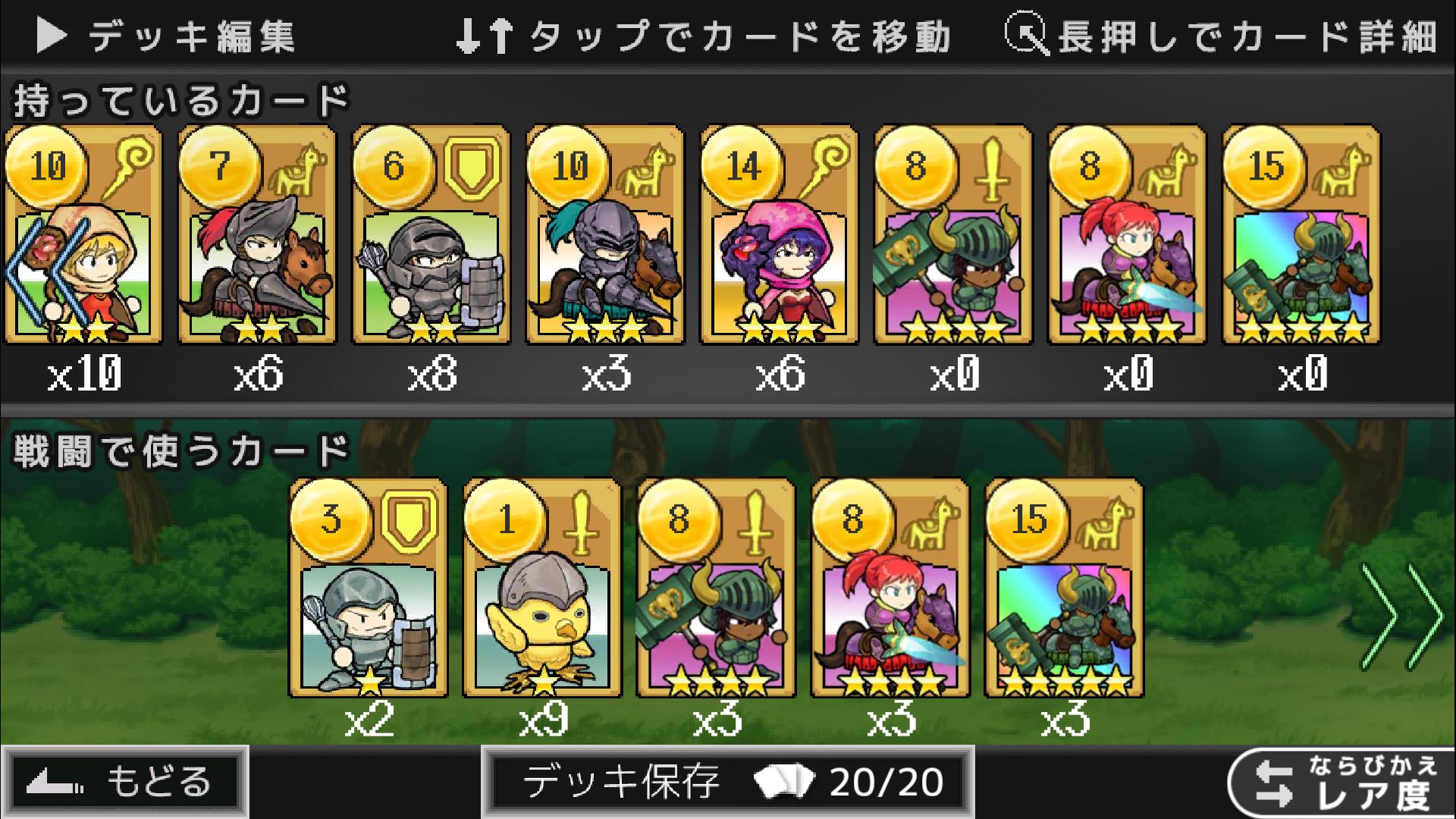 傭兵王 ~カードで召喚!タワーディフェンス~ androidアプリスクリーンショット2