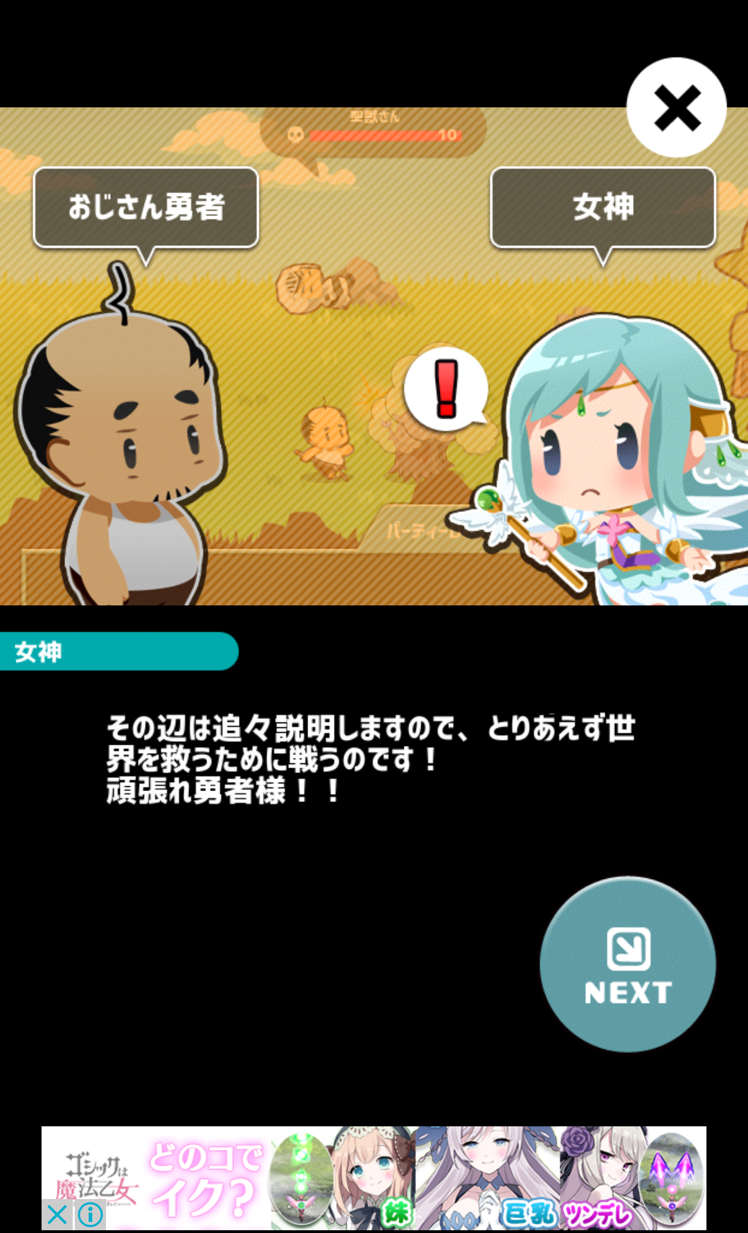 androidアプリ おじクエ - OJISAN QUEST -攻略スクリーンショット1