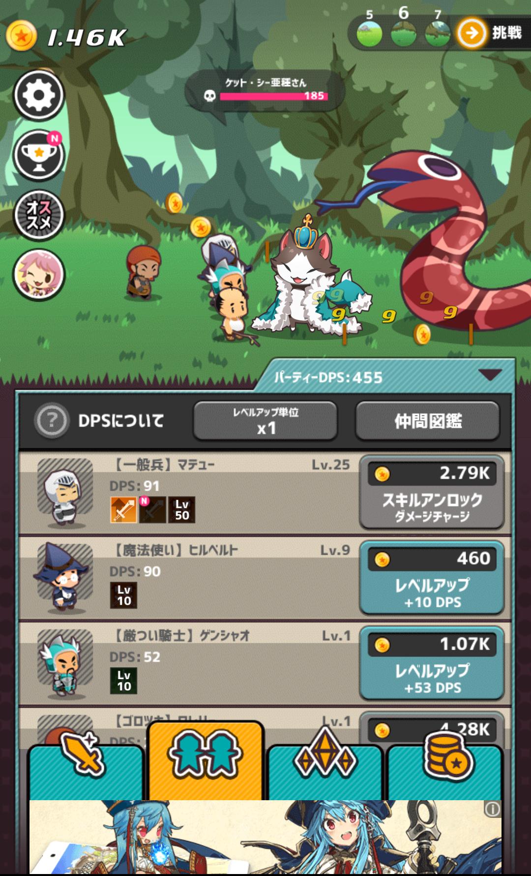 androidアプリ おじクエ - OJISAN QUEST -攻略スクリーンショット3